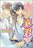 恋する暴君 10 (GUSH COMICS)
