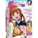 姫マニア【フルカラー】 vol.2