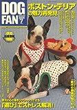 DOG FAN (ドッグファン) 2008年 07月号 [雑誌] 画像