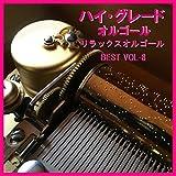 プラネタリウム Originally Performed By 大塚愛 (リラックスオルゴール)
