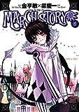MARCH STORY(2) (サンデーGXコミックス)