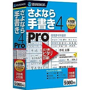 さよなら手書き 4 Pro(最新)|Win対応