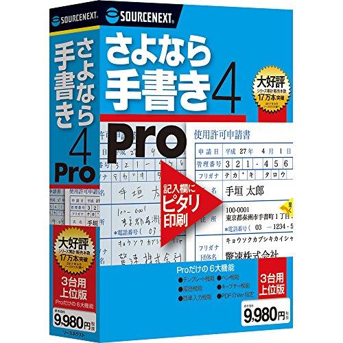 さよなら手書き 4 Pro(最新) Win対応