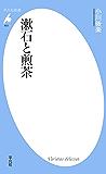 漱石と煎茶 (平凡社新書823)