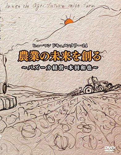 農業の未来を創る~バズーカ経営・本田和也~ [DVD]
