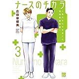 ナースのチカラ ~私たちにできること 訪問看護物語~ 3 (A.L.C. DX)