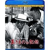 生きものの記録 [Blu-ray]