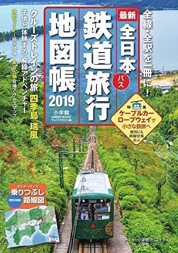 全日本鉄道旅行地図帳2019年版 (小学館 GREEN MOOK)