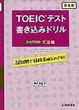 TOEICテスト 書き込みドリル スコア650文法編 新装版