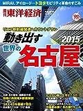 週刊東洋経済臨時増刊 動き出す名古屋2015   [雑誌] -