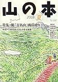 山の本 第64巻