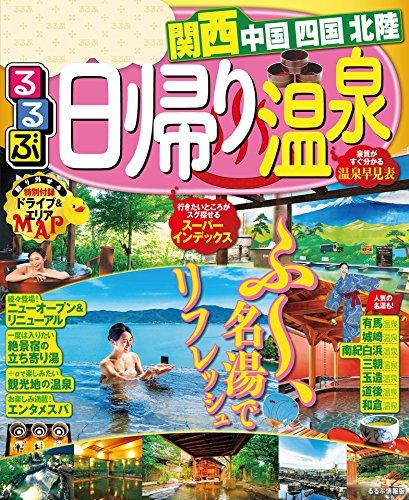 るるぶ日帰り温泉 関西 中国 四国 北陸(2018年版) (るるぶ情報版(目的))