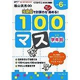 学年別100マス小学6年生 (くりかえし練習帳シリーズ)