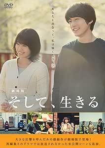 劇場版 そして、生きる [DVD]