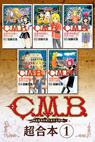 C.M.B.森羅博物館の事件目録 超合本版の感想