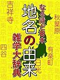 なるほど日本 地名の由来 雑学大事典 大阪府は縁起のいい漢字? 神奈川県は金川から? 読書という地名がある?