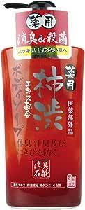 薬用柿渋 ボディソープ 550mL 【医薬部外品】