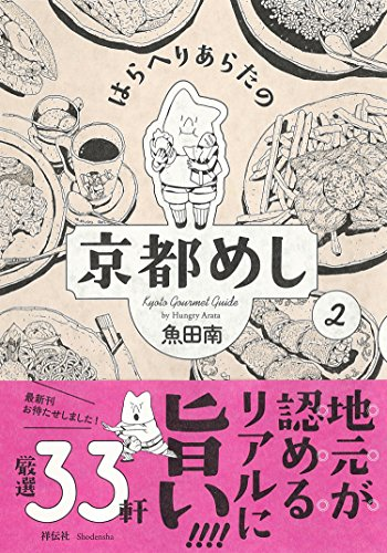 はらへりあらたの京都めし  2 (フィールコミックス)の詳細を見る