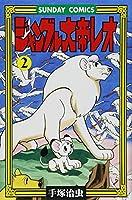 ジャングル大帝レオ―ジャングル冒険ドラマ (2) (Sunday comics)