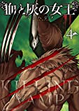 血と灰の女王 4 (裏少年サンデーコミックス)