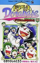ドラベース ドラえもん超野球(スーパーベースボール)外伝 23 (てんとう虫コロコロコミックス)