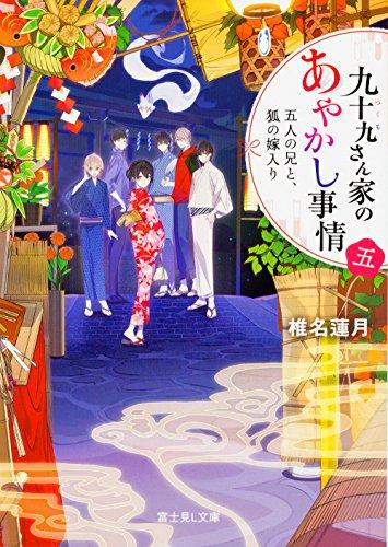 九十九さん家のあやかし事情 五 五人の兄と、狐の嫁入り (富士見L文庫)の詳細を見る