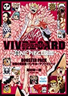 VIVRE CARD~ONE PIECE図鑑~ BOOSTER PACK 恐怖の支配者! ドンキホーテファミリー!!