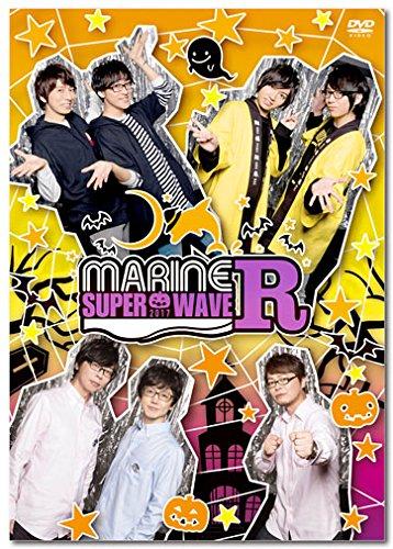 【早期購入特典あり】EVENT DVD MARINE SUPER WAVE R 2017(ブロマイド付)