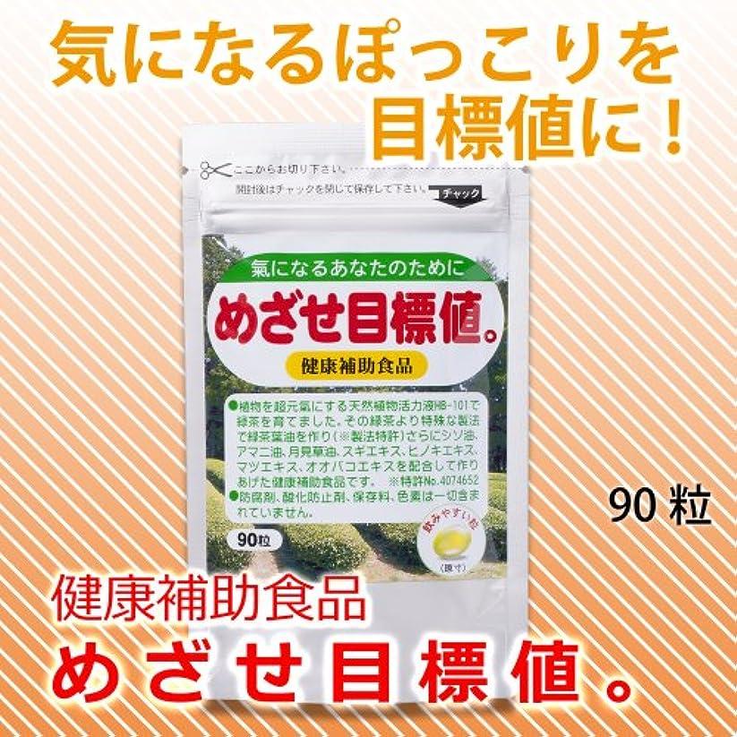 アジアのスコア認識フローラ 健康補助食品 めざせ目標値。  90粒
