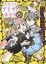 探偵少女アリサの事件簿 (3) 溝ノ口より愛をこめて (バーズコミックス スペシャル)
