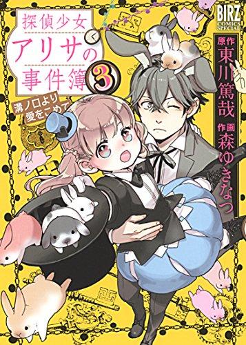探偵少女アリサの事件簿 (3) 溝ノ口より愛をこめて (バーズコミックス スペシャル)の詳細を見る