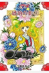 琥珀の影 3 (コミック・フリル) Kindle版