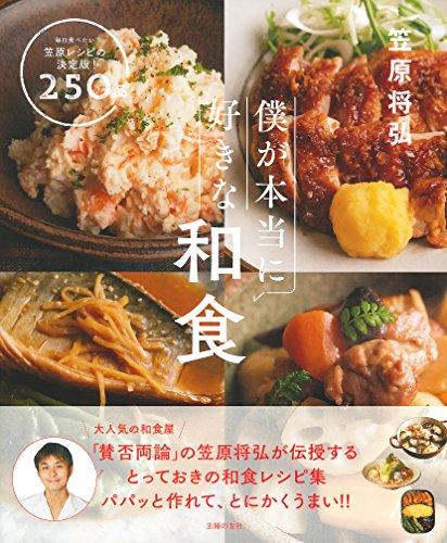 僕が本当に好きな和食 ― 毎日食べたい笠原レシピの決定版! 250品...