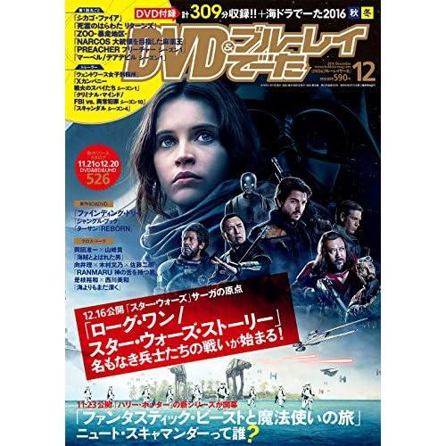 DVD&ブルーレイでーた 2016年12月号