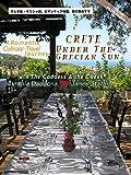クレタ島 - ギリシャ日、ロマンチック料理、旅行旅の下で