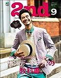 2nd(セカンド) 2016年9月号 Vol.114[雑誌]