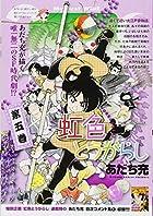虹色とうがらし ワイド版 第05巻