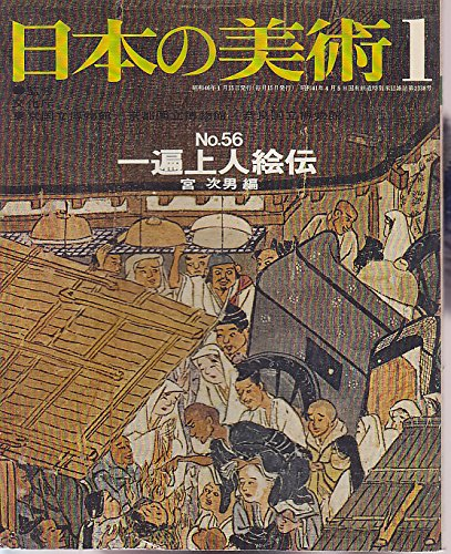 日本の美術 No 56 一遍上人絵伝 1971年 1月号