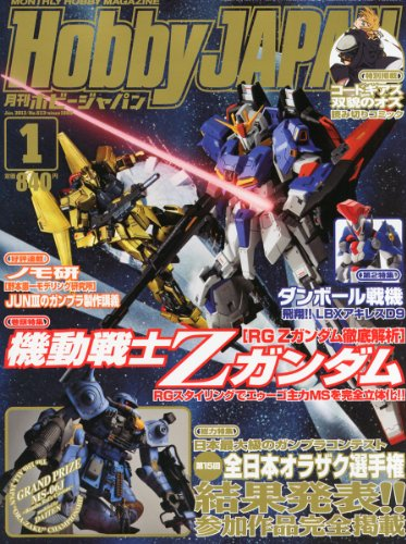 Hobby JAPAN (ホビージャパン) 2013年 01月号 [雑誌]の詳細を見る