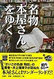 名物「本屋さん」をゆく (宝島SUGOI文庫) 画像