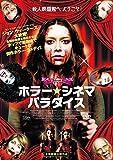 ホラー・シネマ・パラダイス[DVD]