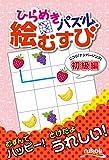 ひらめきパズル 絵むすび―ニコリ「ナンバーリンク」初級編
