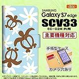 手帳型 ケース SCV33 スマホ カバー Galaxy S7 edge ギャラクシー ホヌ ティアレ 水色 nk-004s-scv33-dr1082