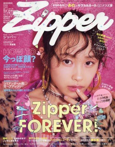 Zipper(ジッパー) 2018年 02 月号 [雑誌]