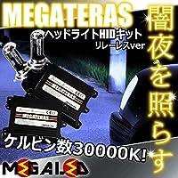 MEGATERAS H4Hi/Lowスライド切替式 リレーレス配線付き ヘッドライト用HIDキット30000K★スピアーノ HF21S系 前期 中期 後期 対応【メガLED】