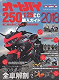 オートバイ 250&125cc購入ガイド2018 BUYERS GUIDE SERIES (Motor Magazine eMook)