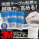 サムライプロデュース 3M スリーエム PACプライマー K-500 粘着促進剤 3ml 5個セット パーツ取付