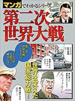 [三栄書房]のマンガでわかるシリーズ 第二次世界大戦