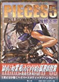 Masamune Shirow PIECES 5 Hellhound-02 Art Book