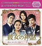 彼女の神話 コンパクトDVD-BOX[DVD]